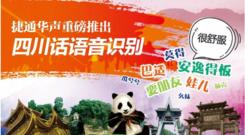 捷通华声推出四川话语音识别技术 服务川蜀地区公检法司法审讯