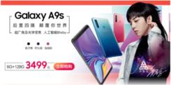 三星Galaxy A9s京东开售 3499元还可享多重好礼