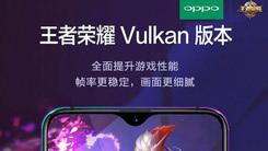 R17系列王者荣耀Vulkan版来了  实测体验再升级