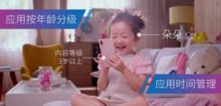 呵护孩子健康,EMUI9.0学生模式进阶为健康使用手机功能