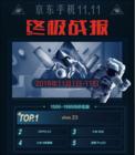 11.11专供新品包揽京东冠亚军,OV何以实现第三次突围?
