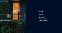 看见夜的美 OPPO R17 Pro摄影展即将开启