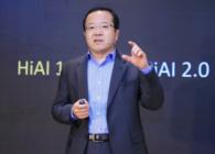 华为HiAI 2.0平台发布:更快速、更智能、更简单