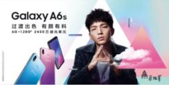 """三星Galaxy A6s携手新生代偶像蔡维泽 演绎青春新""""潮"""""""