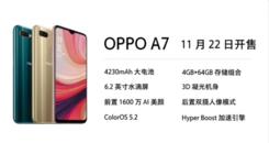 外观漂亮 畅玩持久 OPPO A7 11月22日正式开售