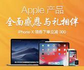 感恩节礼物已备好 上京东买iPhone新品享白条12期免息