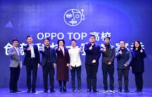 OPPO TOP高校创新科技大赛正式启幕 百万奖金招募AI达人
