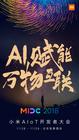 """小米AIoT开发者大会,雷军邀请业界共创""""万物智慧互联""""新时代"""