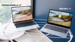便携+高性能 华为MateBook 13 or联想小新air 13