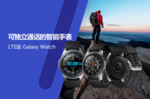 三星Galaxy Watch LTE版正式上市 可独立通话