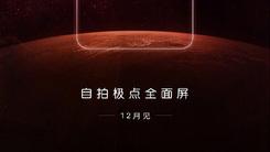 12月见 华为重磅新机解锁全面屏新形态!