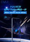 GPU Turbo 2.0内测启动!手持华为P20系列手机的你还等啥?