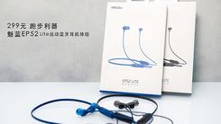 299元跑步神器 魅族EP52 Lite蓝牙耳机体验