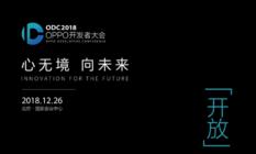 OPPO2018开发者大会:构建互联网服务新生态