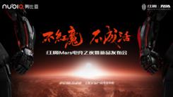 红魔Mars电竞之夜暨新品发布会 现场直播