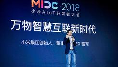 小米AIoT开发者大会携手宜家 股市大涨4.92%
