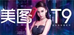 OPPO Find X PK 美图T9,哪一款手机拍照实力更强?