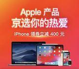 京选你的热爱 双12京东iPad9.7英寸享白条12期免息