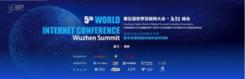 体验与前瞻汇聚 世界互联网大会·乌镇峰会圆满召开