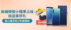 三星网上商城微信小程序绑定有礼,赢三星手机2年使用权