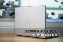 """华为新款笔记本MateBook 13勇担年轻人职场""""生产力本"""""""