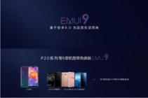华为释放科技变革最强音,EMUI9.0令操作系统重返巅峰体验