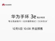 12月5日华为手环 3e预售,109元开启运动新体验