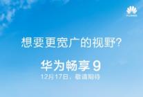 华为畅享9新品海报曝光 将搭载全新珍珠屏与浪漫渐变色