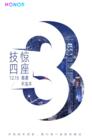 """荣耀手机迎技术井喷 10号或将""""技惊四座"""""""