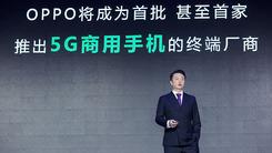 移动高峰论坛 沈义人阐述OPPO的5G+ABC战略