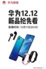 华为畅享9 32GB版直播发布 1元抵50元预售明日开启