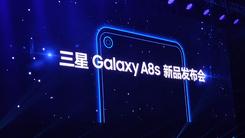强本地化+时尚潮流 黑瞳全视屏三星Galaxy A8s发布