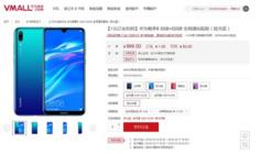 华为畅享9新品999元起预售开启 1元抵50元引爆双12