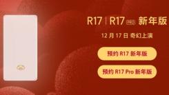 OPPO R17新年特别版奇幻新年大秀亮相