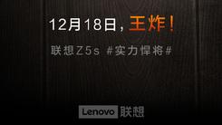 """联想Z5s""""再次""""发布 官宣12月18日三摄王炸来袭"""