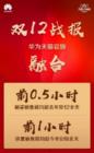 华为双12销量再创新高 首夺天猫手机品牌销售额第一