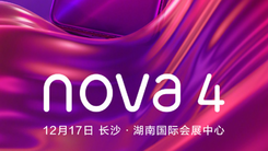 华为nova4星耀色公布 引领新一波时尚风