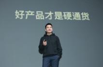 一加举办五周年发布会 刘作虎提出手机行业的另一种可能