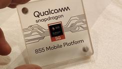 支持5G/AI大幅增强/超声波指纹 高通骁龙855全解析