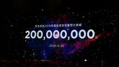 华为手机今年年底全球出货量预计达2亿台