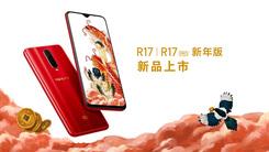 祥云金小猪点缀 R17系列新年版随奇幻新年大秀登场