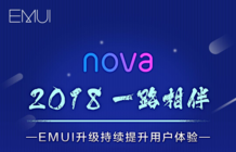 华为nova 4发布,一张图回顾nova的EMUI升级之路