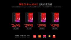 """这手机""""真香"""" 联想Z5 Pro GT发布搭载骁龙855"""