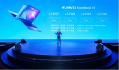 华为MateBook 13笔记本预售:4999元起售,引爆大众购机热情