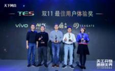 连夺天猫TES两项大奖 成行业标杆品牌