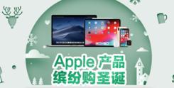圣诞吃苹果 京东Apple圣诞节跨界福利来袭