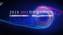 比亚迪DM3技术,驱动新未来