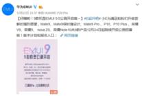 """深夜放毒实在""""真香"""",华为9款机型开启EMUI9.0公测招募"""