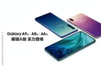 """""""星""""造未来 Galaxy A8s 赴一场春城风花雪月"""