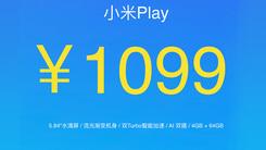 自带流量小米Play发布 每月10GB高速流量上不封顶